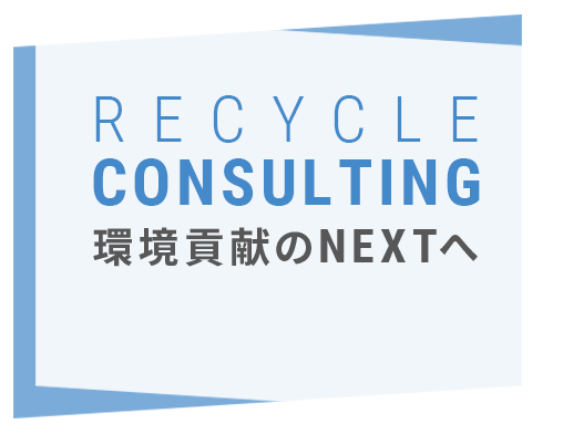 RECYCLE CONSULTING
