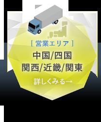 「営業エリア」中国/四国関西/近畿/関東詳しくみる