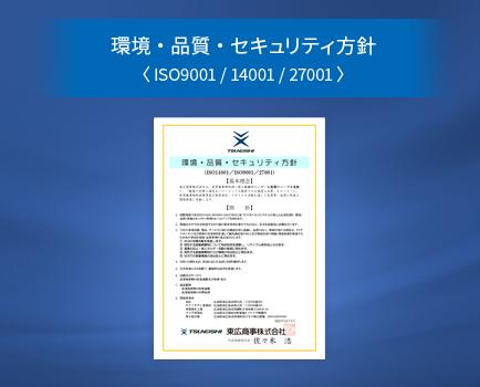 環境・品質・セキュリティ方針<ISO9001/14001/27001>
